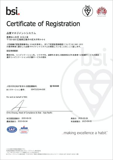 ISO9001:2008認定取得の証明書